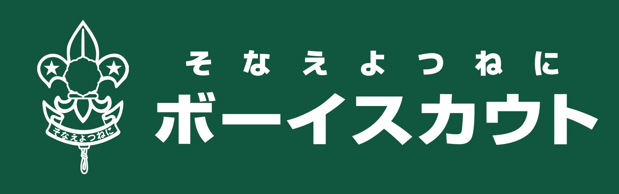 ボーイスカウト日本連盟