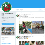 豊中第18団ボーイ隊 twitter